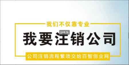 深圳注销营业执照
