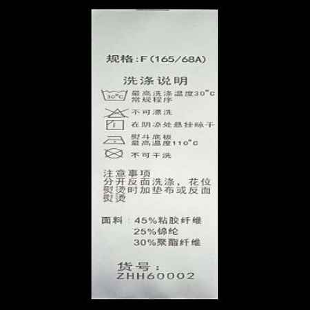 安徽服装水洗标印刷批发