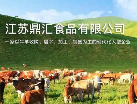 牛羊屠宰服务