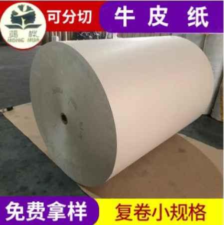 江西环保包装印刷纯木浆卷筒牛皮纸报价