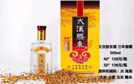 烟台大汉胶东酒三年窖藏