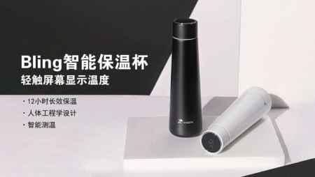 广东红帕Bling智能保温杯产品优势